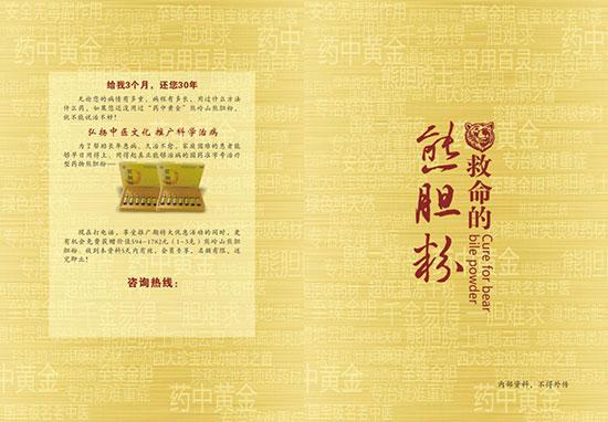 1168医药保健品网-【熊胆粉 (熊岭山)OTC】招商代理彩页