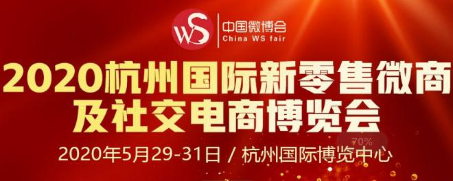 杭州社交电商博览会