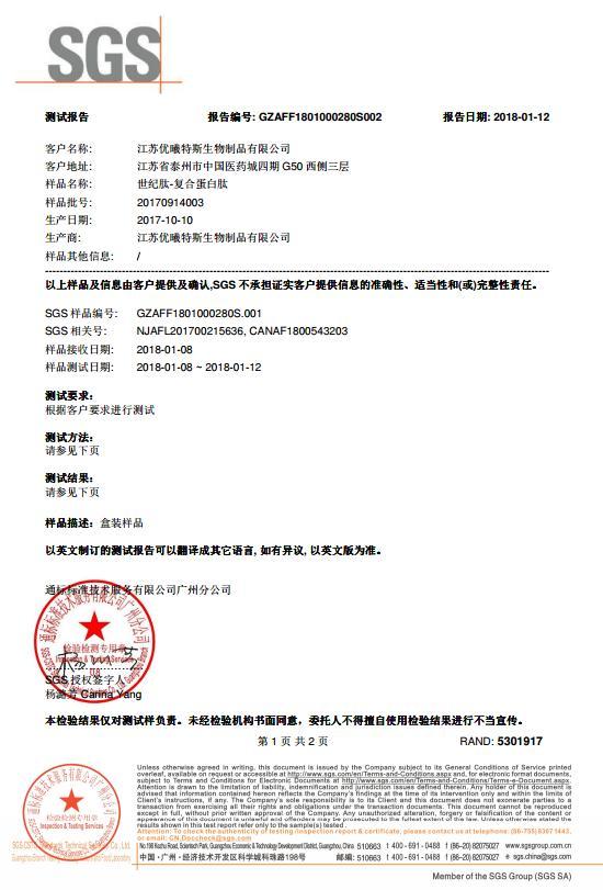 1168医药保健品网-【世纪肽复合蛋白肽】招商代理彩页