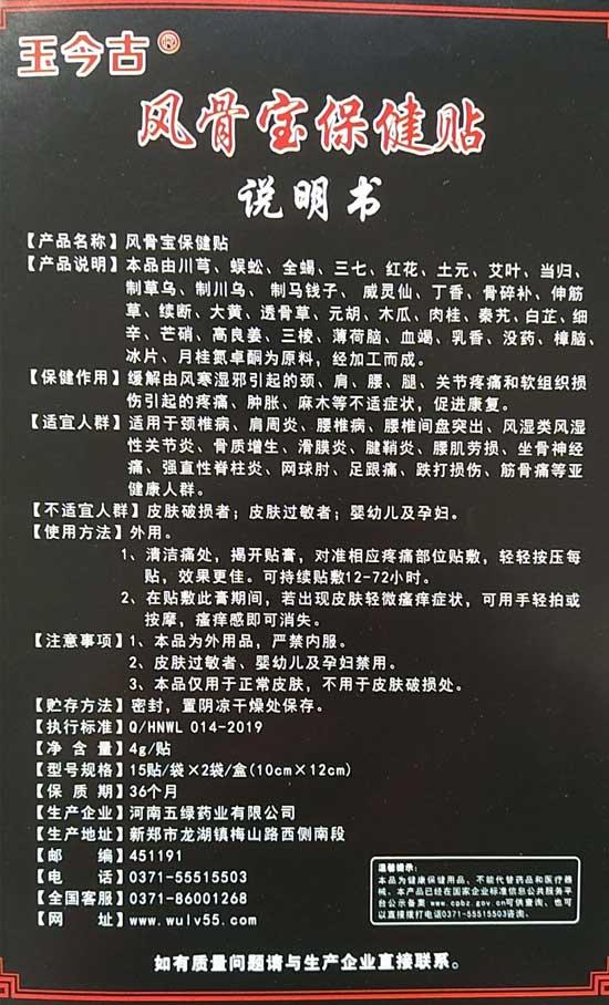 1168医药保健品网-【风骨宝保健贴】招商代理彩页