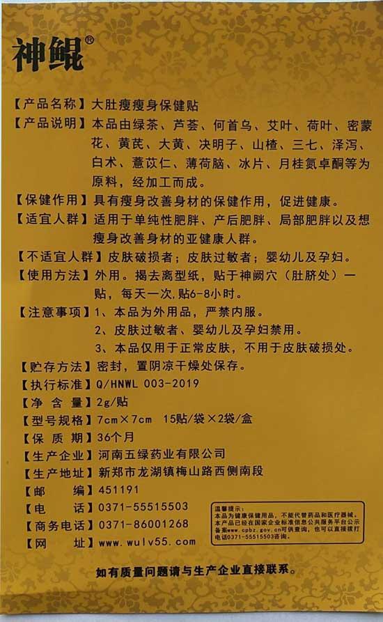 1168医药保健品网-【大肚瘦瘦身保健贴】招商代理彩页