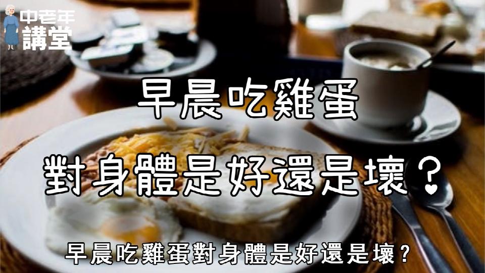 早晨吃鸡蛋对身体是好还是坏? 1:补充营养 2:降血脂 3:预防心脏病 4:清热补血