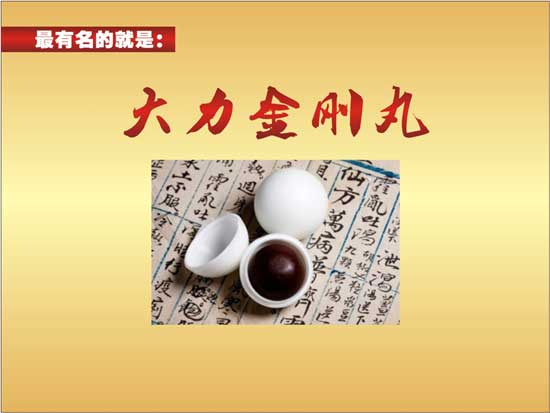 1168医药保健品网-【猛男二十八味补肾口服液】招商代理彩页