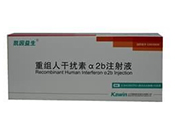 重组人干扰素α2b注射液