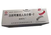 注射用重组人白介素-2(德路生)
