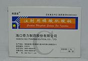 注射用磷酸肌酸钠