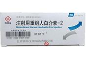 注射用重组人白介素-2.