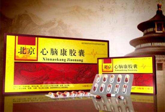 1168医药保健品网-【北京心脑.】招商代理彩页