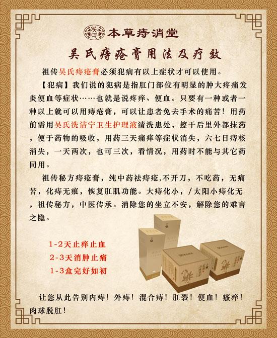 1168医药保健品网-【吴氏痔疮膏】招商代理彩页