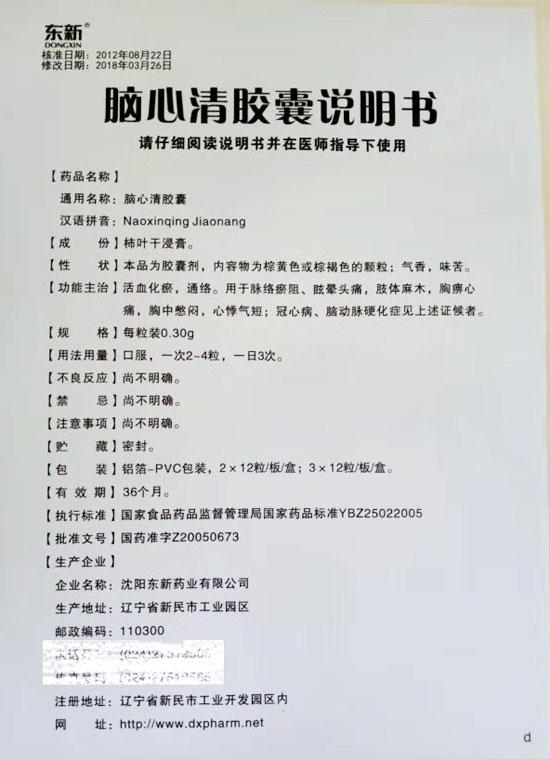 1168医药保健品网-【东新脑心清胶囊】招商代理彩页