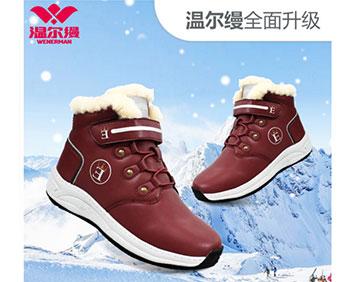 冬款羊绒温尔缦老人鞋加盟招商