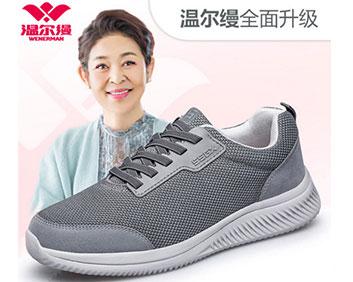 网面温尔缦老人鞋加盟招商