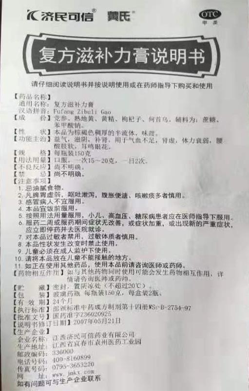 1168医药保健品网-【黄氏复方滋补力膏】招商代理彩页