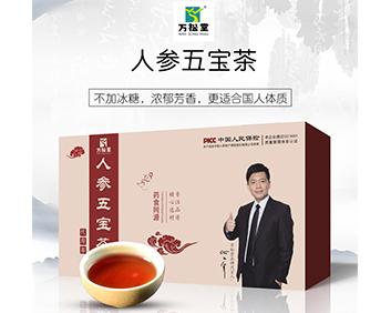 人参五宝茶补肾低价精品爆品袋泡茶养生