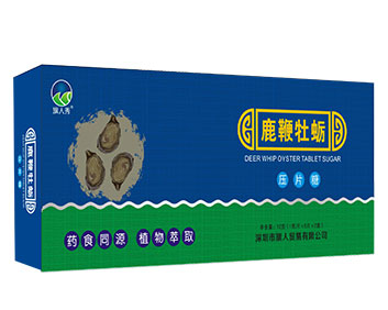 鹿鞭牡蛎压片糖