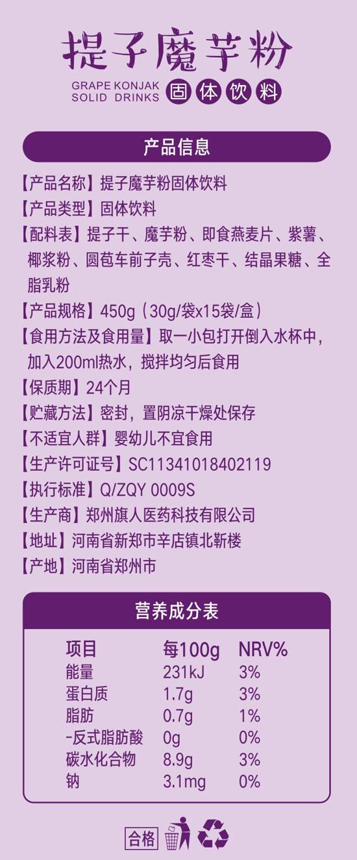 1168医药保健品网-【提子魔芋粉】招商代理彩页