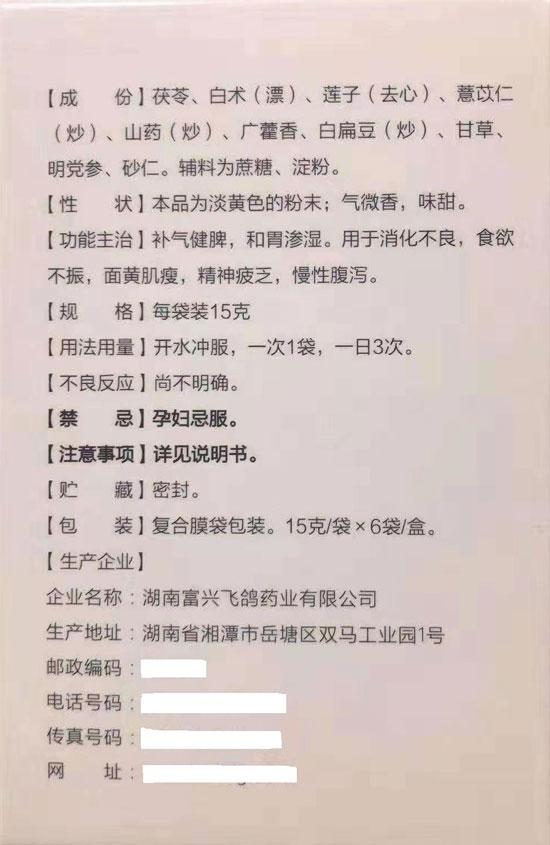 1168医药保健品网-【富兴飞鸽参苓健体粉-国家准字】招商代理彩页