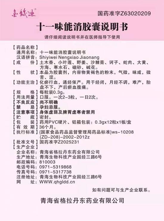 1168医药保健品网-【十一味能消雷竞技提现总投注额】招商代理彩页
