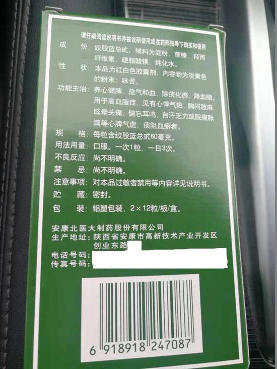 1168医药保健品网-【世民绞股蓝总甙胶囊 国药OTC】招商代理彩页