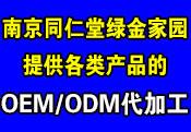 南京同仁堂绿金家园提供各类产品的OEM/ODM代加工