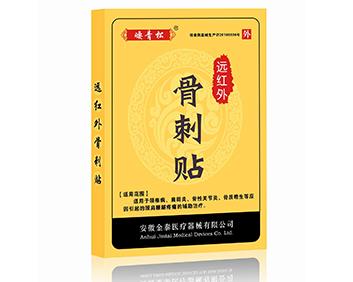 崾青松®膏药