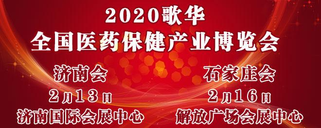 医药保健产业(济南)博览会