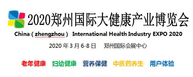 大健康产业博览会