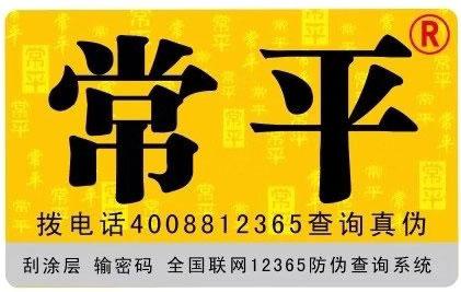 1168医药保健品网-【常平片】招商代理彩页