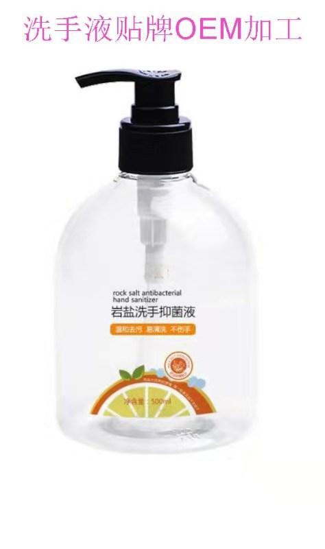 洗手液,免洗洗手液,抑菌液,消毒液