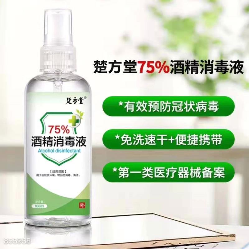 楚方堂75%酒精消毒液