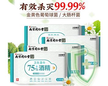 南京同仁堂75%酒精