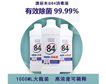 奥丽本84消毒液