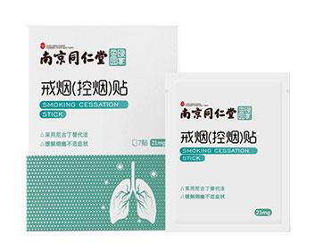 南京同仁堂戒烟(控烟)贴