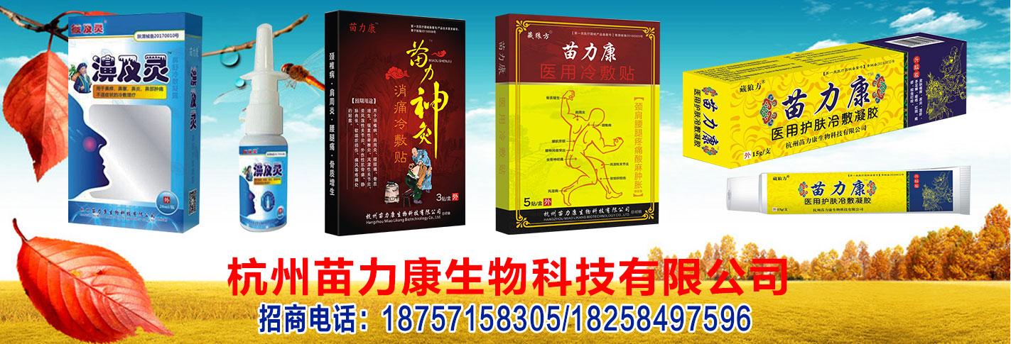 杭州苗力康生物科技有限公司