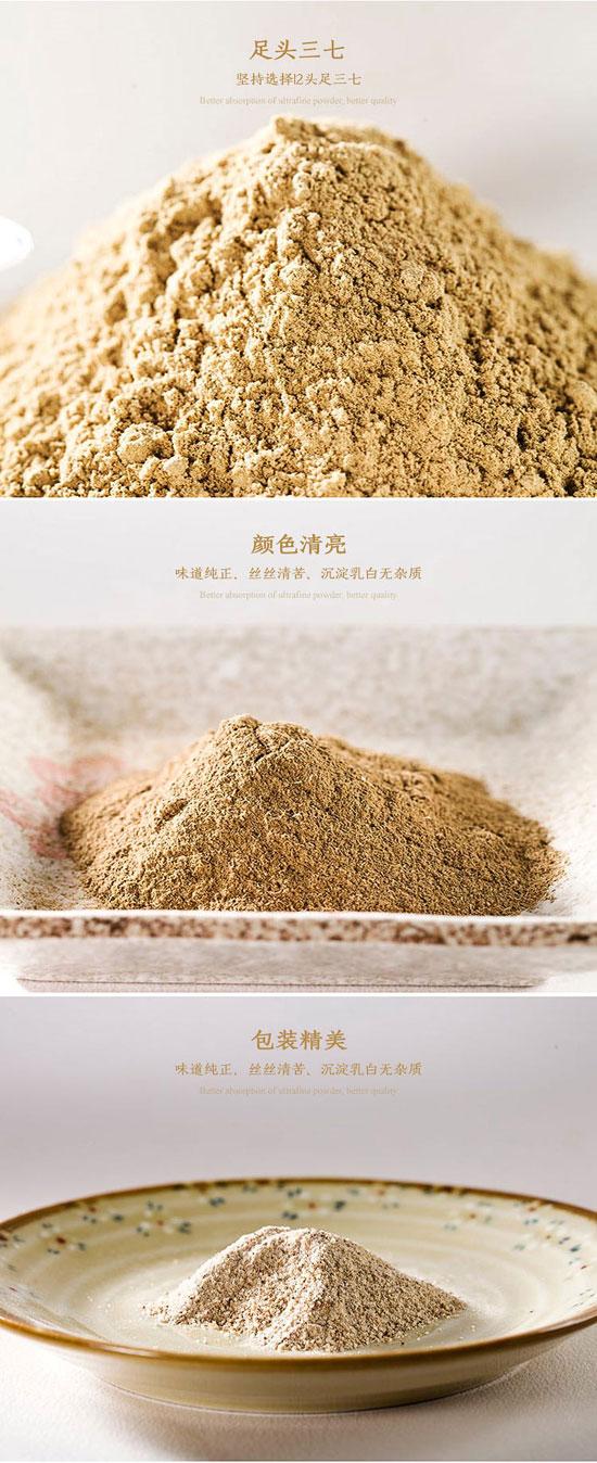 1168医药保健品网-【南京同仁堂三七粉】招商代理彩页
