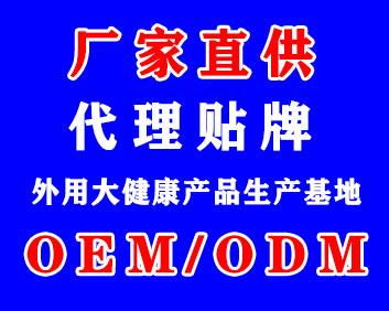 OEM/ODM贴牌加工