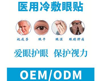 医用护眼贴医用冷敷眼贴OEM/ODM