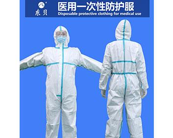 东贝一次性防护服
