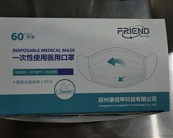 一次性医用口罩_ce认证