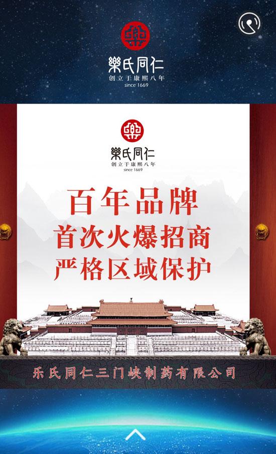 1168医药保健品网-【十全大补丸10丸】招商代理彩页