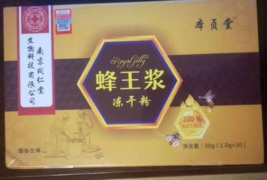 1168医药保健品网-【同仁堂蜂王浆冻干粉】招商代理彩页
