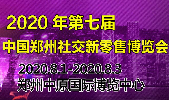 郑州社交新零售博览会