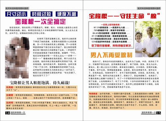 1168医药保健品网-【宝隆根1】招商代理彩页