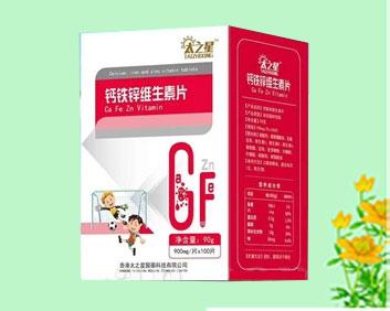 钙铁锌维生素片