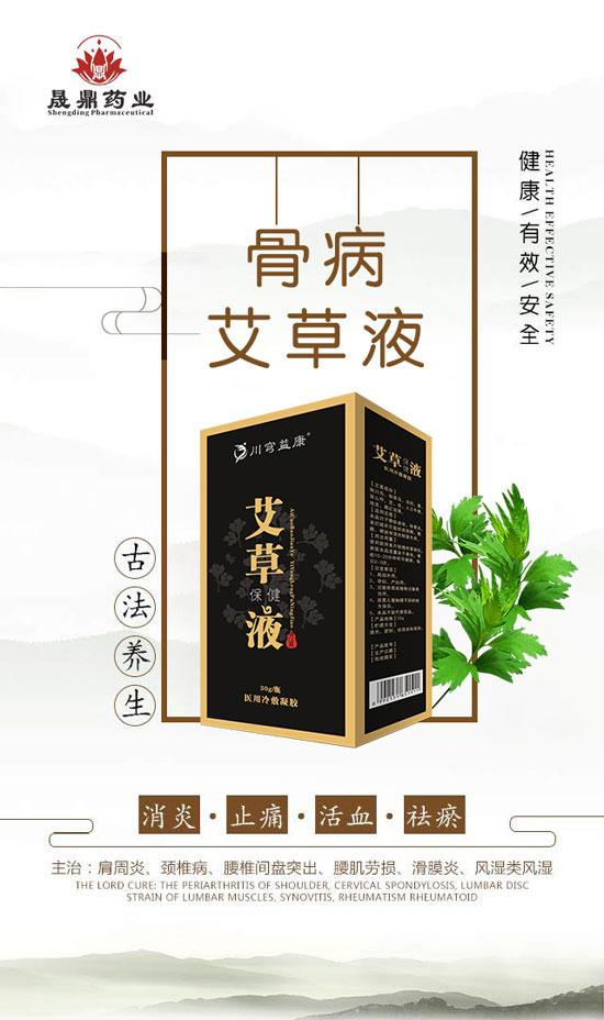 1168医药保健品网-【川穹益康艾草保健液】招商代理彩页