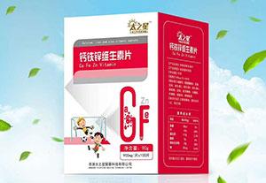 钙铁锌维生素