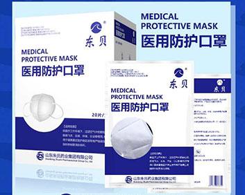 东贝医用防护口罩