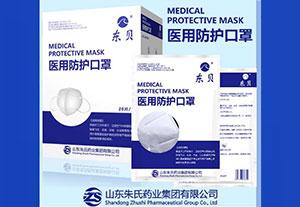 东贝-医用防护口罩
