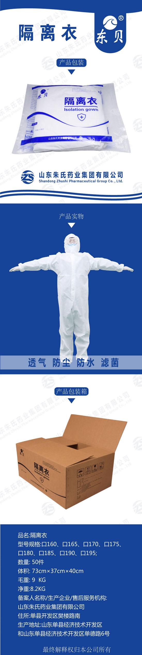 1168医药保健品网-【东贝隔离衣】招商代理彩页