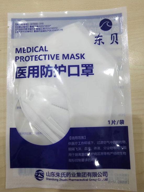 1168医药保健品网-【东贝医用防护口罩】招商代理彩页